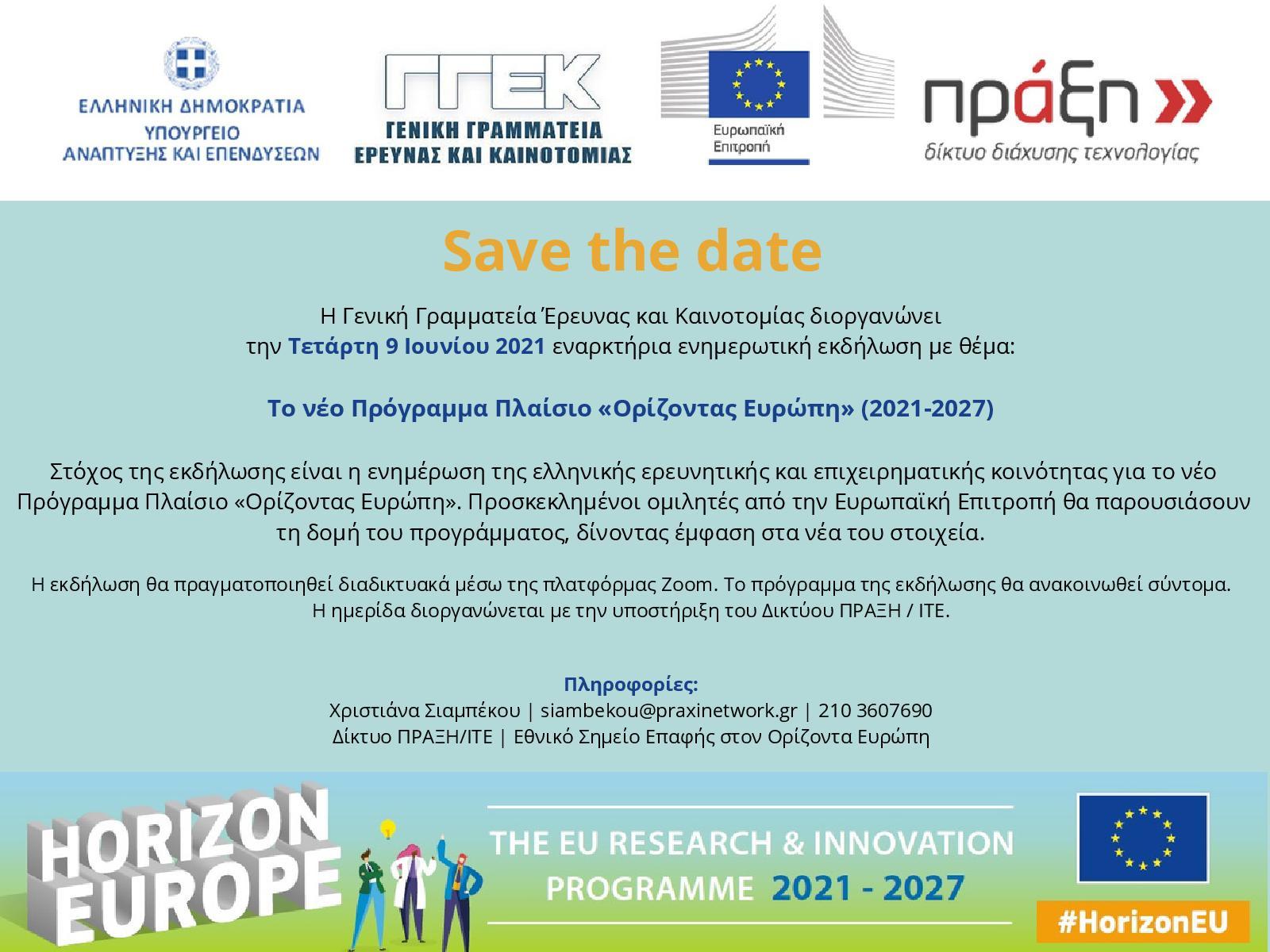 Save the Date! Εναρκτήρια ενημερωτική εκδήλωση για το νέο Πρόγραμμα Πλαίσιο «Ορίζοντας Ευρώπη»
