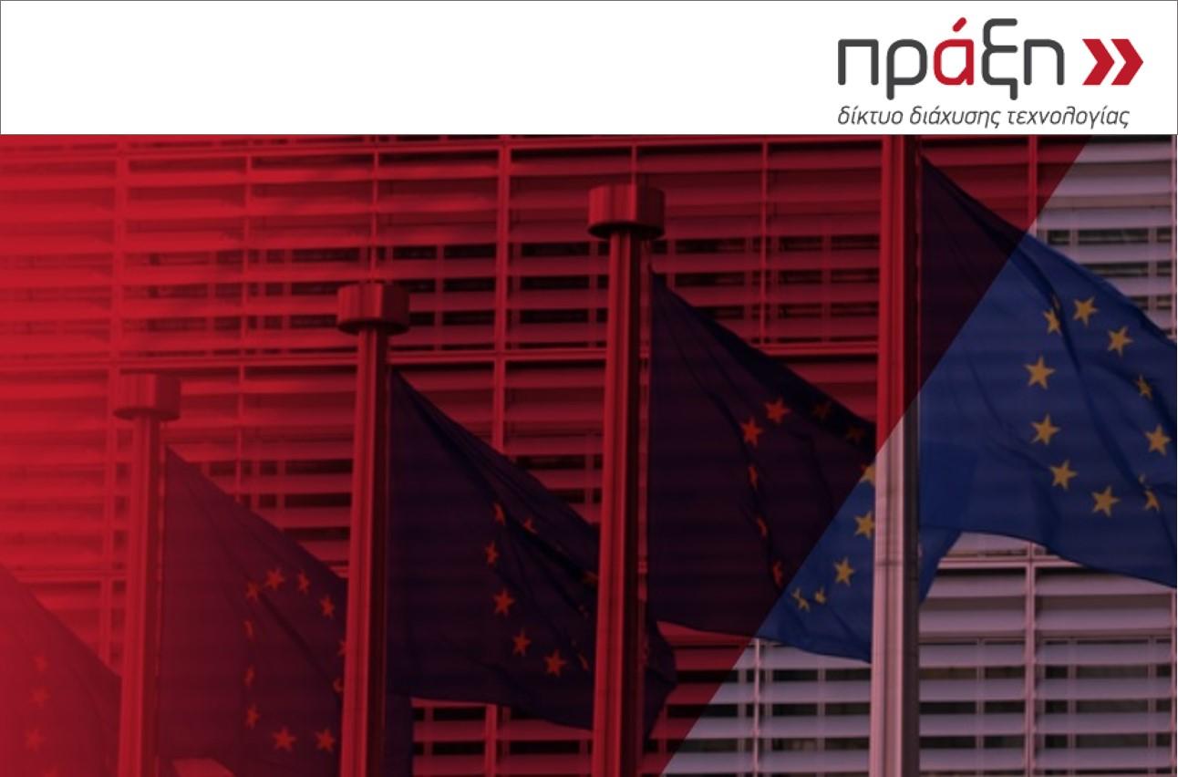 Δελτίο τύπου: Το Δίκτυο ΠΡΑΞΗ/ITE Εθνικό Σημείο Επαφής για τον «Ορίζοντα Ευρώπη»