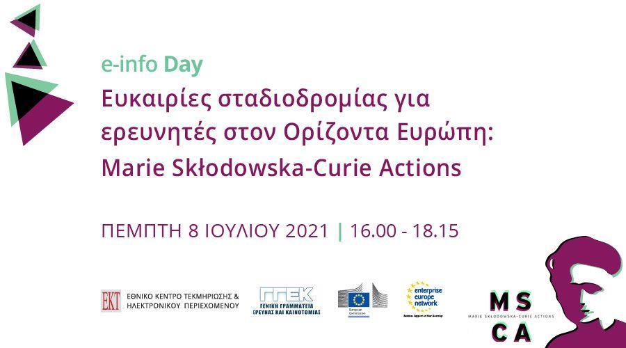 Εκδήλωση για τις προοπτικές σταδιοδρομίας και κινητικότητας των ερευνητών στον Ορίζοντα Ευρώπη μέσω των Δράσεων Marie Skłodowska-Curie